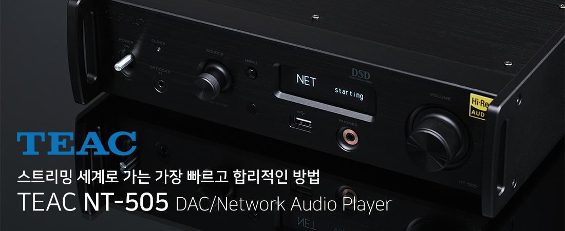 티악 DAC/네트워크 플레이어 NT-505